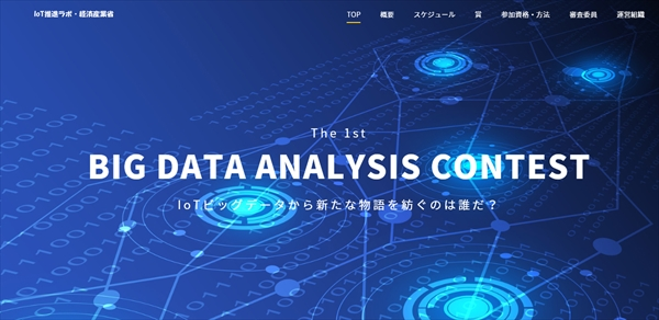 bigdataanalysiscontest_001_R