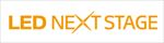 led_next_stage2020_R
