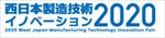 westjapan_manufacturing_technology_innovation2020_R